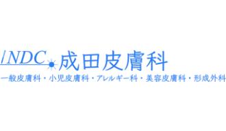 成田皮膚科